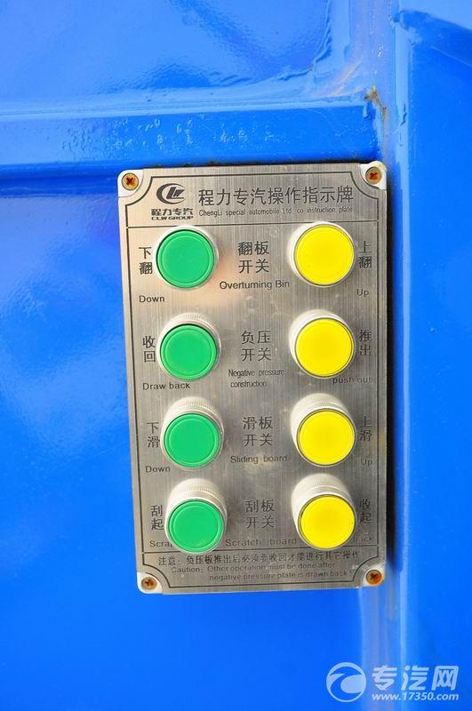 东风多利卡D9压缩式垃圾车操作指示牌