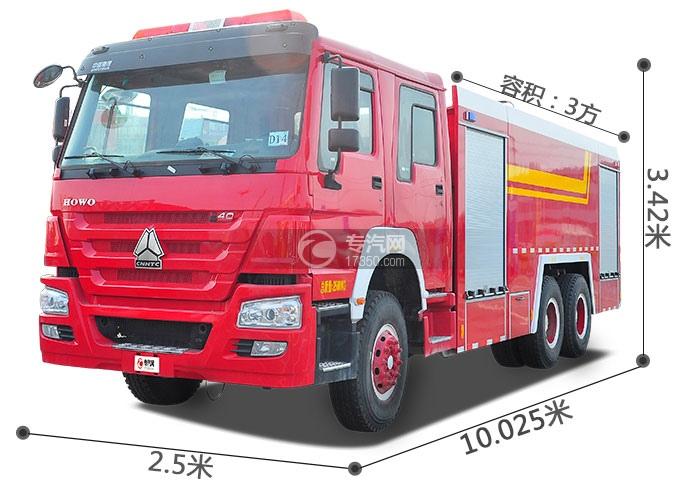 重汽豪沃后双桥消防车尺寸图