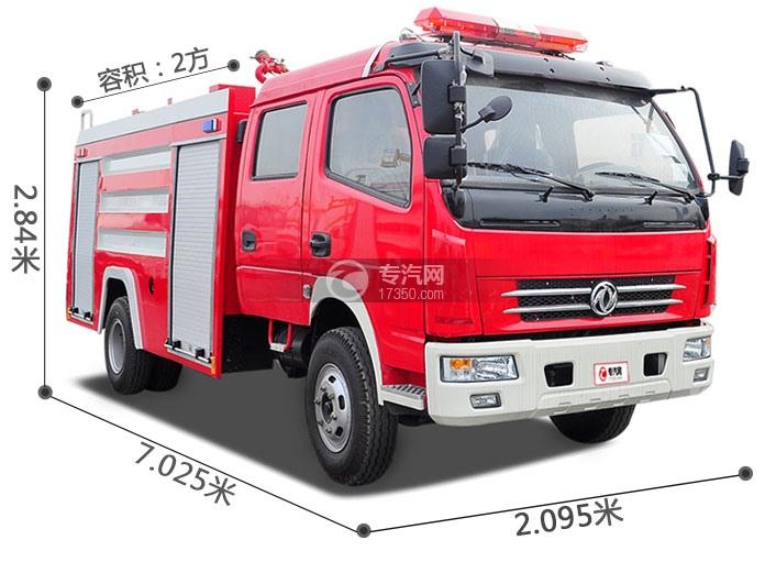 东风多利卡消防车尺寸图