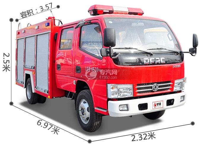 东风凯普特水罐消防车尺寸图
