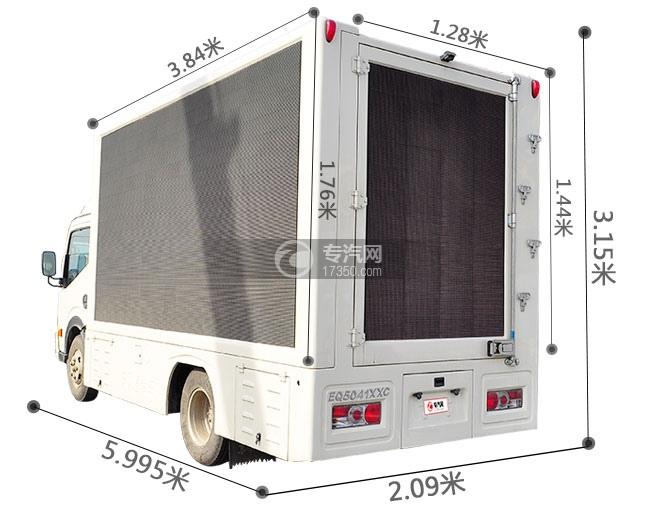 东风凯普特N280LED广告车尺寸图