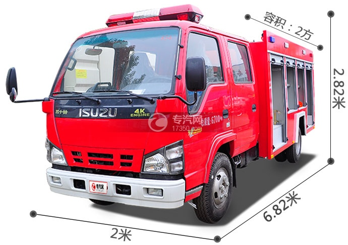 五十铃水罐消防车尺寸图