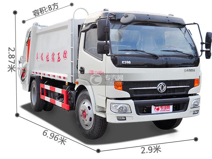 东风凯普特8方压缩式垃圾车尺寸图