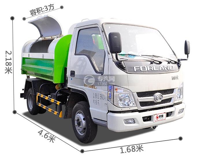 福田时代中驰L3车厢可卸式垃圾车尺寸图