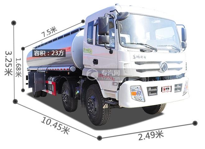 东风特商小三轴国五24方供液车尺寸图