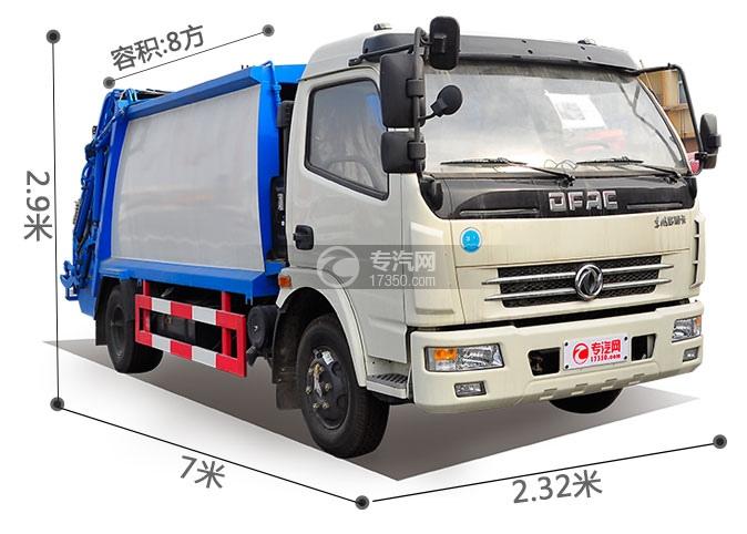 东风多利卡压缩式垃圾车尺寸图
