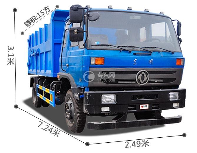 东风145对接式垃圾车尺寸图