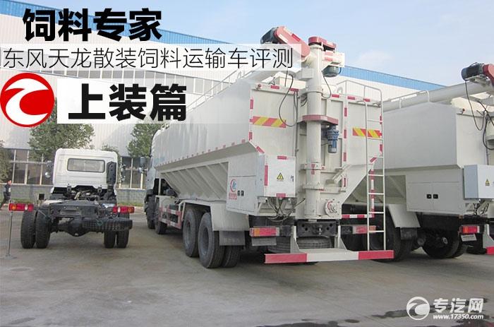 饲料专家 东风天龙散装饲料运输车评测之上装篇