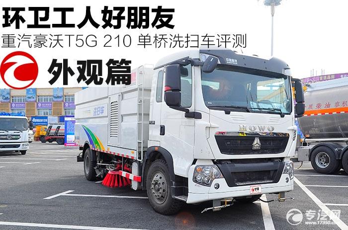 吸扫自如 重汽豪沃T5G 210 单桥洗扫车评测之外观篇