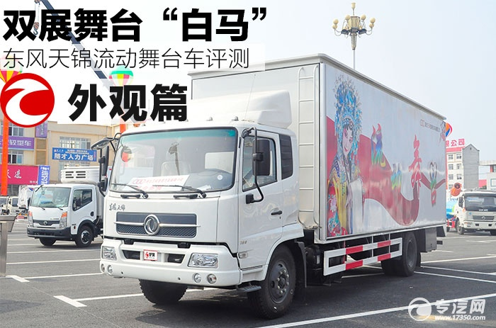 """双展舞台""""白马"""" 东风天锦流动舞台车评测"""