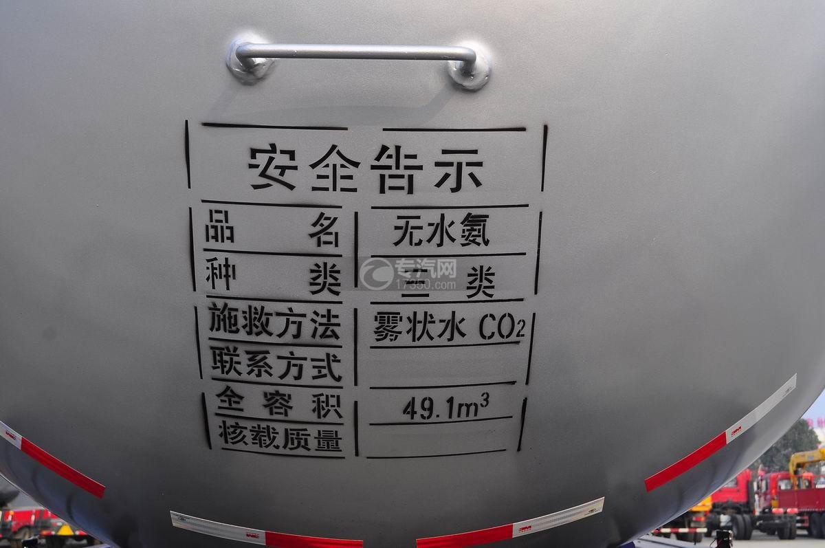 49.1方无水氨运输半挂车安全告示铭牌