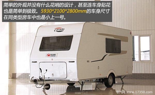 Carado Delight 160L拖挂式房车外观