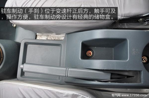 东风小霸王冷藏车驻车制动及储物格