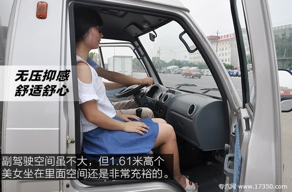 东风小霸王冷藏车驾驶室评测