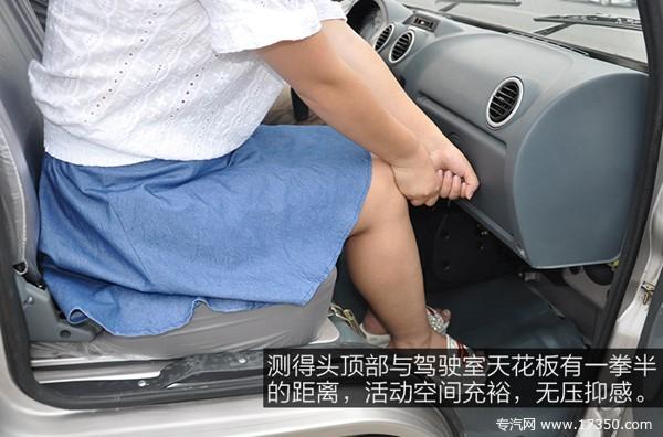东风小霸王冷藏车腿部空间评测