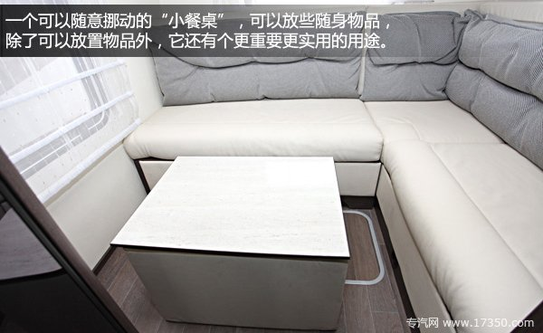 宾仕盾Viseo I700自行式B型房车会客室
