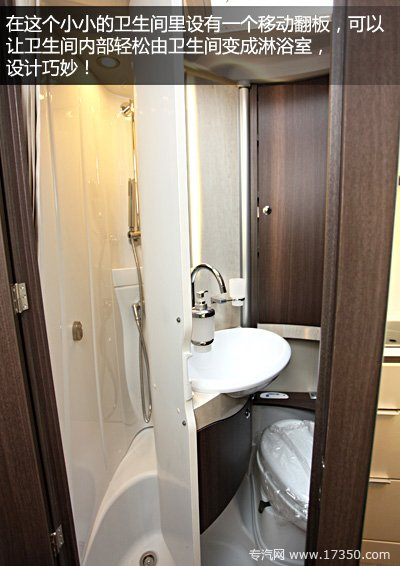 宾仕盾Viseo I700自行式B型房车淋浴室