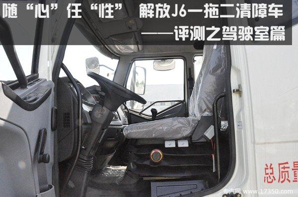 解放J6一拖二清障车驾驶室评测