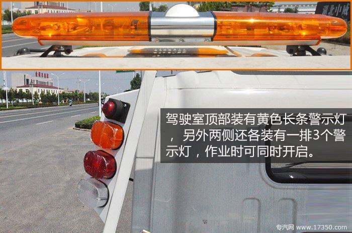 重汽豪沃一拖二清障车警示灯