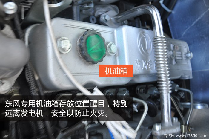东风专用机油箱