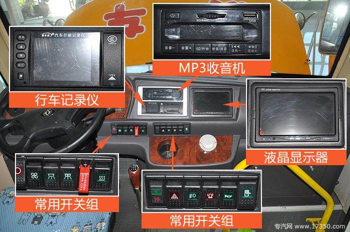 楚风校车驾驶室中控台:行车记录仪、收音机、监视器、设备开关组