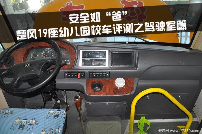 楚风幼儿园校车驾驶室评测