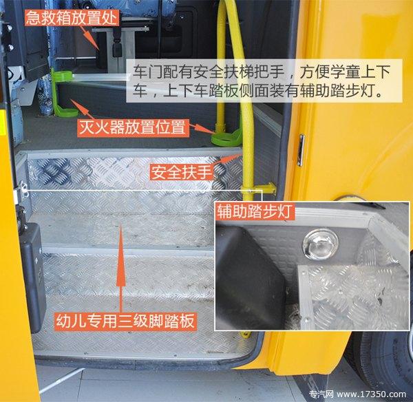 校车内配置幼儿专用脚踏板、扶梯、急救箱、灭火器