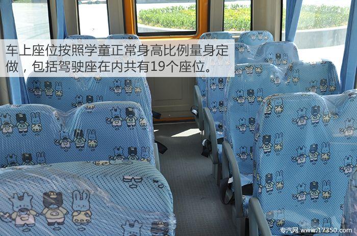 校车座位按照幼儿的身高定做