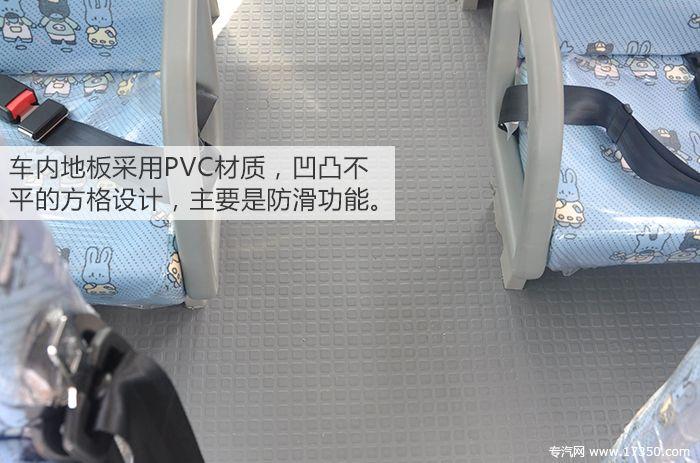 楚风校车内部的PVC防滑地板