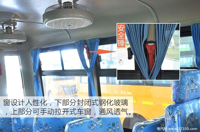 校车专用安全车窗及应急安全锤