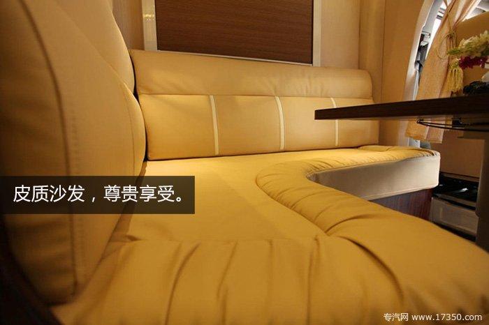 逐夢N750房車內置真皮沙發