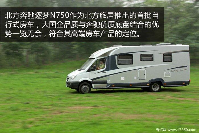 北方奔馳逐夢N750房車的優勢