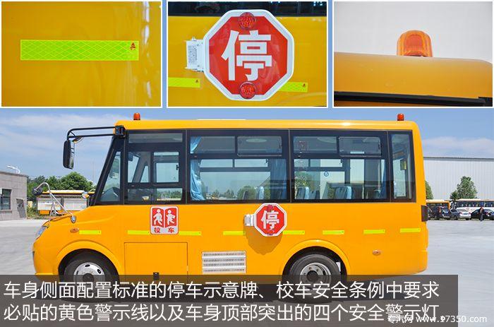 楚风19座幼儿园校车停车示意牌、黄色警示线、安全警示灯