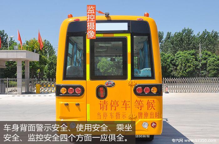 楚风19座幼儿园校车车身背后的摄像头、应急安全门、警示灯