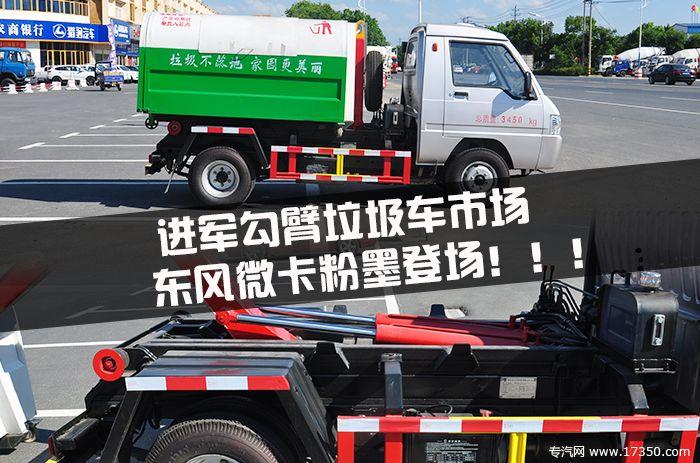 东风微卡进军勾臂垃圾车市场
