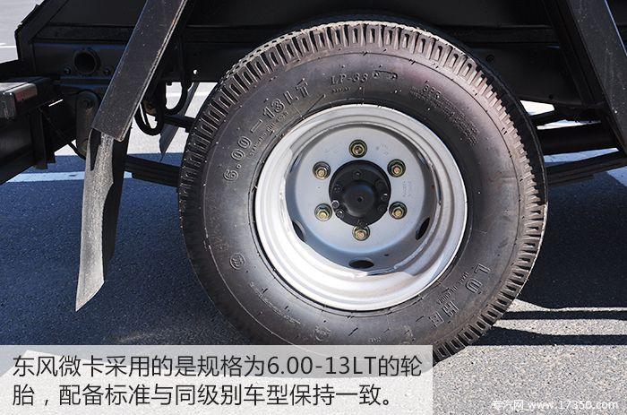 东风微卡轮胎