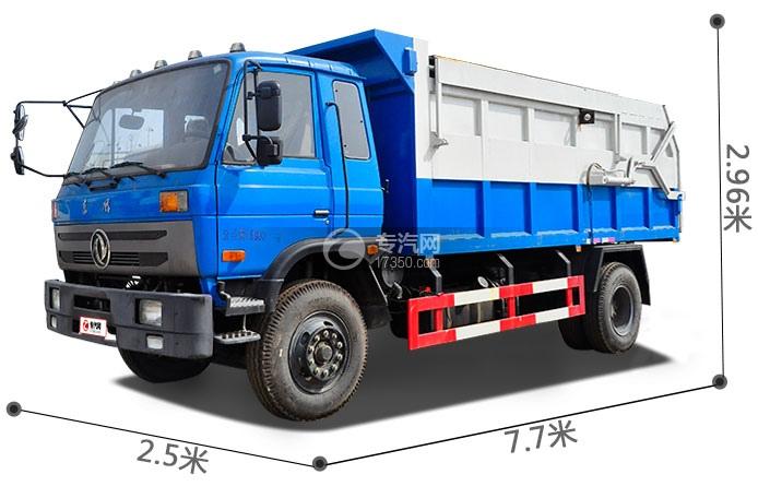 东风153压缩式对接垃圾车(东正)尺寸图
