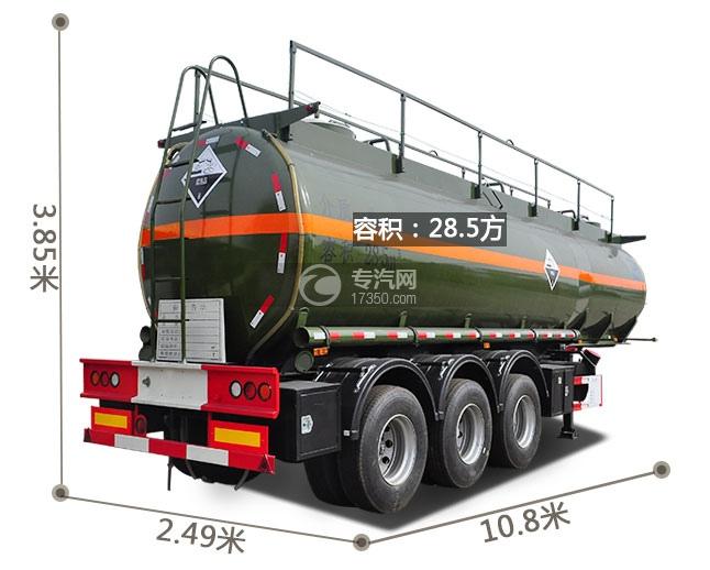 28.5方腐蚀性物品罐式运输半挂车尺寸图