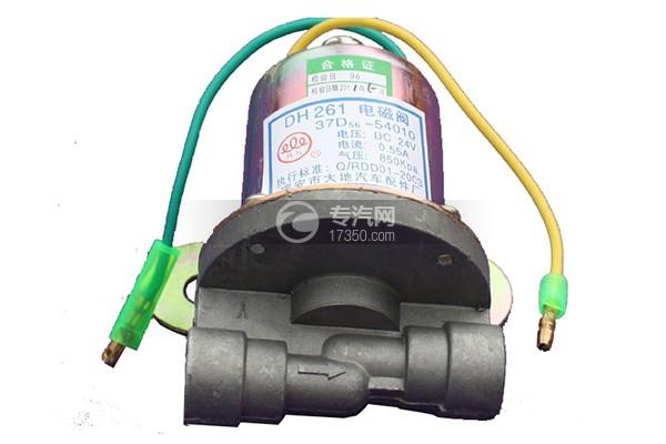 取力器电磁阀/消防车配件/消防车取力器电磁阀