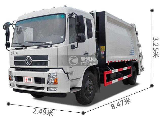 东风天锦压缩式垃圾车尺寸图