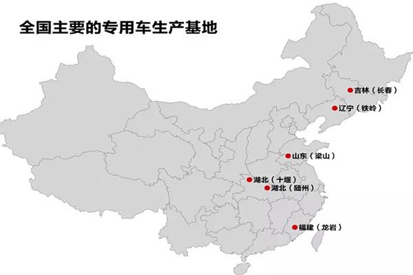 """中国四大专用车基地各有所""""专"""""""