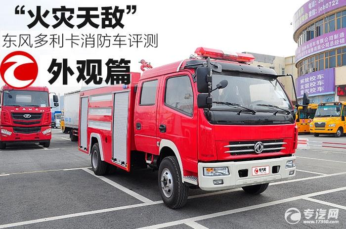 """""""火灾天敌"""" 东风多利卡消防车评测之外观篇"""