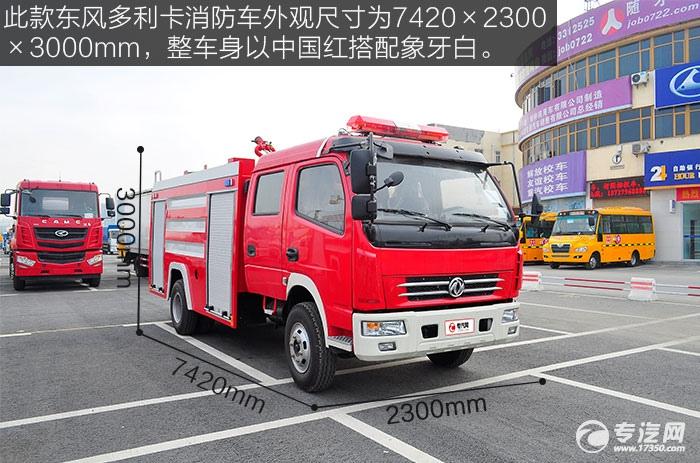 消防车外观尺寸为7420×2300×3000mm