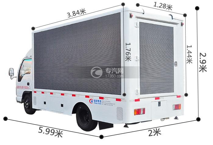 庆铃五十铃LED广告车尺寸图