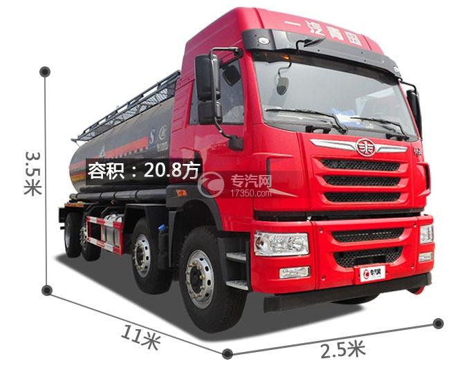 解放悍V前四后八国五18.1方化工液体运输车尺寸图