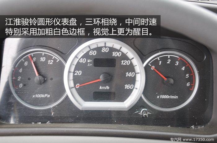 江淮骏铃圆形仪表盘