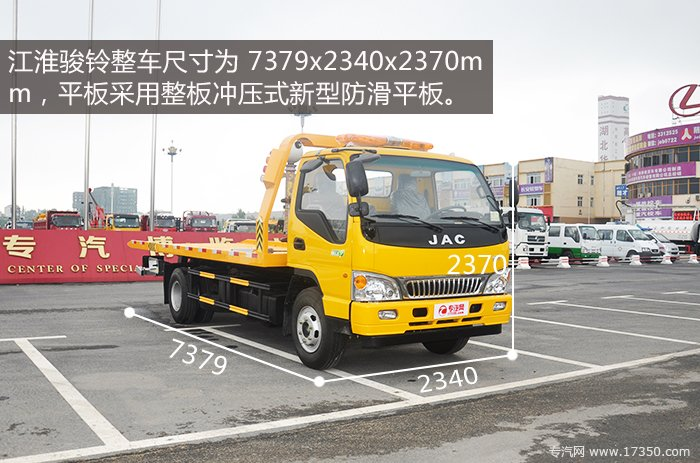 江淮骏铃整车尺寸为 7379x2340x2370mm