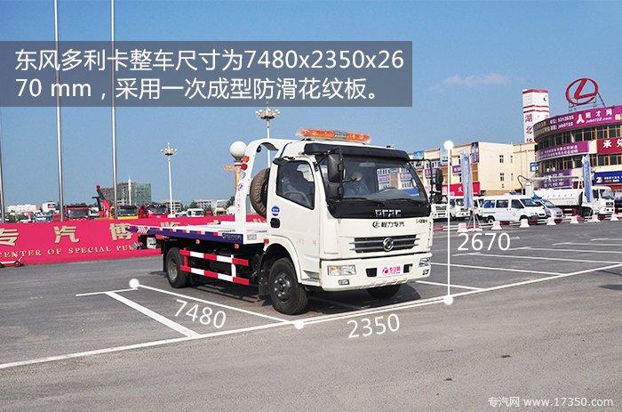 东风多利卡整车尺寸为7480x2350x2670 mm