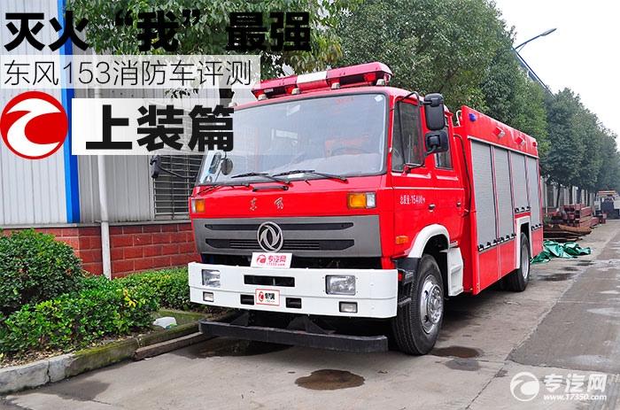 """灭火""""我""""最强 东风153消防车评测之上装篇"""