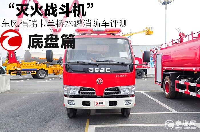 """""""灭火战斗机"""" 东风福瑞卡单桥水罐消防车评测之?#30528;?#31687;"""